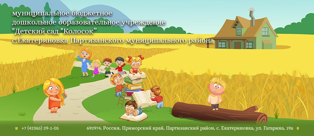 """МБДОУ """"Детский сад """"Колосок"""" с.Екатериновка"""